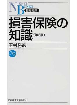 損害保険の知識 第3版(日経文庫)