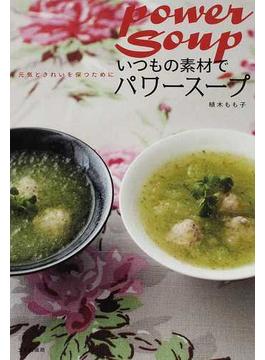 いつもの素材でパワースープ 元気ときれいを保つために