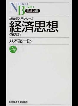 経済思想 第2版(日経文庫)