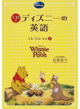 ディズニーの英語 コレクション1 Winnie the Pooh