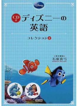 ディズニーの英語 コレクション2