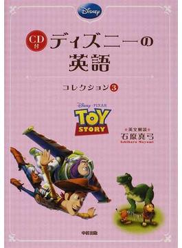 ディズニーの英語 コレクション3 TOY STORY