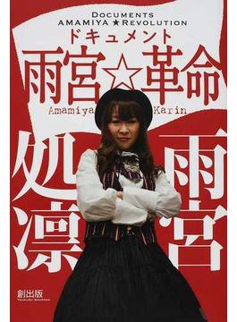 ドキュメント雨宮☆革命