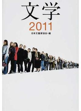 文学 2011