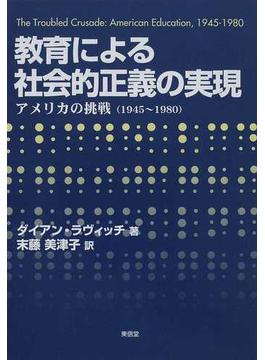 教育による社会的正義の実現 アメリカの挑戦(1945〜1980)
