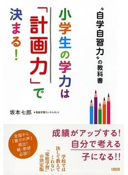 """小学生の学力は「計画力」で決まる! """"自学自習力""""の教科書"""