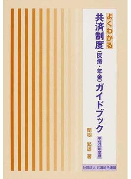 よくわかる共済制度〈医療・年金〉ガイドブック 平成23年度版