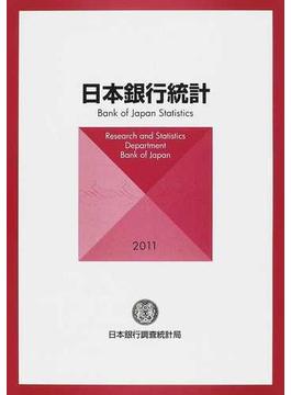 日本銀行統計 2011