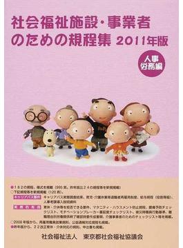 社会福祉施設・事業者のための規程集 2011年版人事労務編