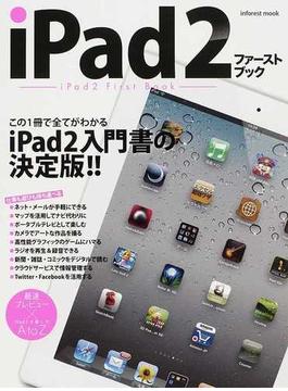 iPad2ファーストブック この1冊で全てがわかるiPad2入門書の決定版!!(INFOREST MOOK)