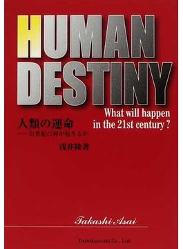 人類の運命 21世紀に何が起きるか