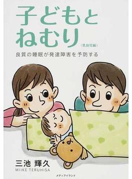 子どもとねむり 乳幼児編 良質の睡眠が発達障害を予防する