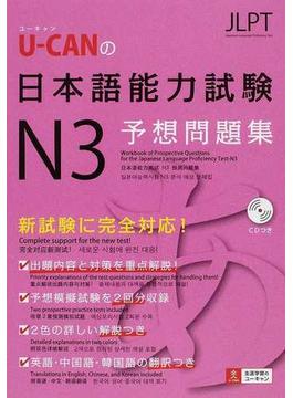 U−CANの日本語能力試験N3予想問題集 新試験に完全対応!