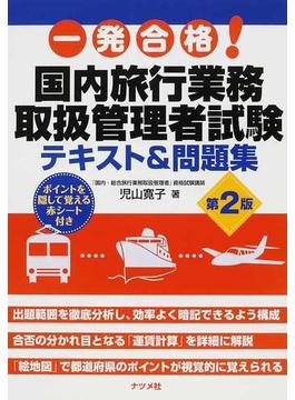 一発合格!国内旅行業務取扱管理者試験テキスト&問題集 第2版