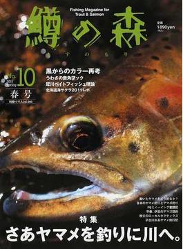 鱒の森 Fishing Magazine for Trout & Salmon No.10(2011spring) 特集さあヤマメを釣りに川へ。