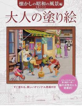 大人の塗り絵 すぐ塗れる、美しいオリジナル原画付き 懐かしの昭和の風景編