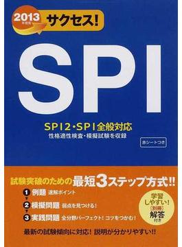 サクセス!SPI 2013年度版