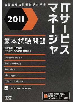 ITサービスマネージャ徹底解説本試験問題 2011