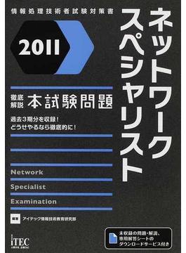 ネットワークスペシャリスト徹底解説本試験問題 2011