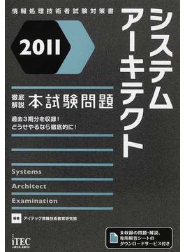 システムアーキテクト徹底解説本試験問題 2011