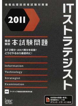 ITストラテジスト徹底解説本試験問題 2011