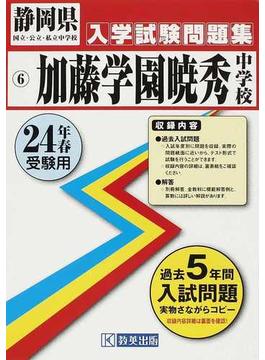 加藤学園暁秀中学校 24年春受験用
