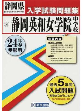 静岡英和女学院中学校 24年春受験用