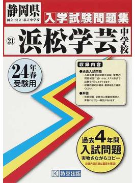 浜松学芸中学校 24年春受験用