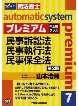 オートマチックシステムプレミアム 司法書士 第2版 7 民事訴訟法・民事執行法・民事保全法
