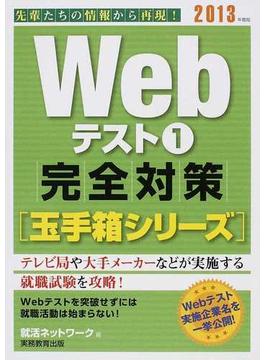 Webテスト 2013年度版1 完全対策〈玉手箱シリーズ〉