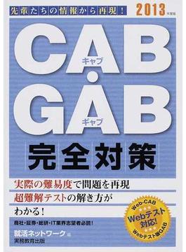 CAB・GAB完全対策 2013年度版