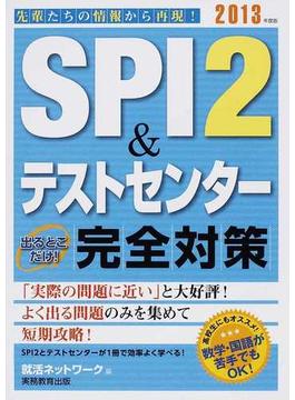 SPI2&テストセンター出るとこだけ!完全対策 2013年度版