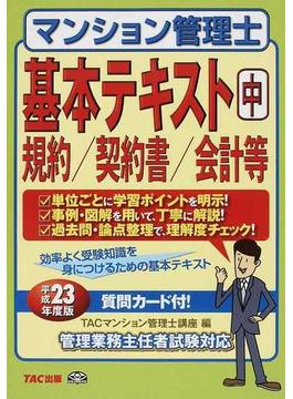 マンション管理士基本テキスト 平成23年度版中 規約/契約書/会計等
