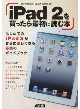 iPad2を買ったら最初に読む本 「すぐに使える」安心の操作ガイド
