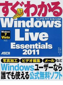 すぐわかるWindows Live Essentials 2011