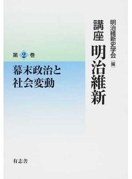 講座明治維新 2 幕末政治と社会変動