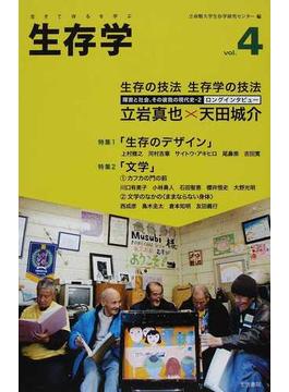 生存学 生きて存るを学ぶ Vol.4 ロングインタビュー立岩真也×天田城介 特集1「生存のデザイン」 特集2「文学」