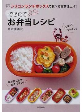 できたてお弁当レシピ シリコンランチボックスで食べる直前仕上げ!