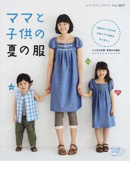 ママと子供の夏の服 身長90〜120cmの子供とママの服を作りましょ