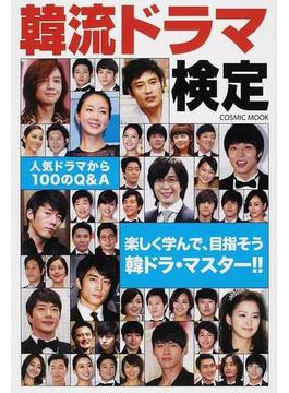 韓流ドラマ検定 人気ドラマから100のQ&A 楽しく学んで、目指そう韓ドラ・マスター!!(COSMIC MOOK)