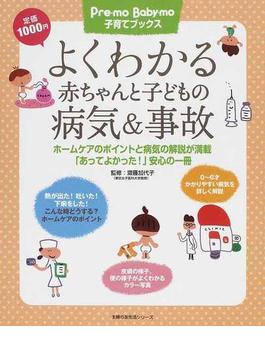 よくわかる赤ちゃんと子どもの病気&事故 ホームケアのポイントと病気の解説が満載「あってよかった!」安心の一冊(主婦の友生活シリーズ)