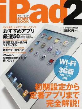 iPad2スタートブック 初期設定から定番アプリまで完全解説!(SOFTBANK MOOK)