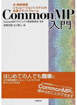 CommonMP入門 水・物質循環シミュレーションシステムの共通プラットフォーム