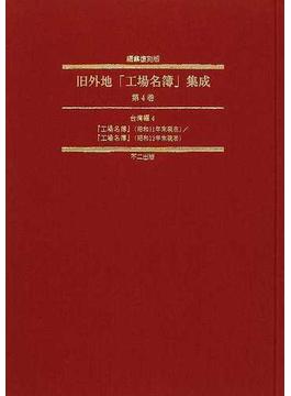 旧外地「工場名簿」集成 編集復刻版 第4巻 台湾編 4 『工場名簿』(昭和11年末現在)/『工場名簿』(昭和12年末現在)