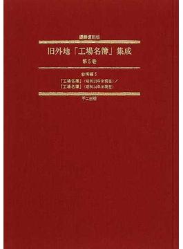 旧外地「工場名簿」集成 編集復刻版 第5巻 台湾編 5 『工場名簿』(昭和13年末現在)/『工場名簿』(昭和14年末現在)