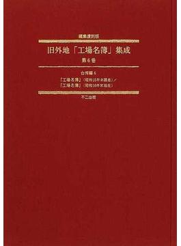 旧外地「工場名簿」集成 編集復刻版 第6巻 台湾編 6 『工場名簿』(昭和15年末現在)/『工場名簿』(昭和16年末現在)