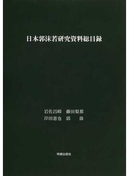 日本郭沫若研究資料総目録