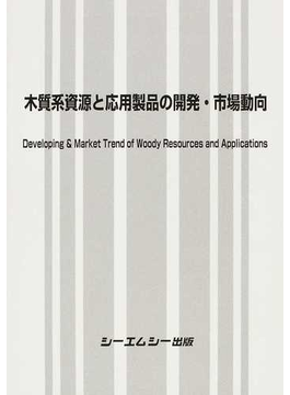 木質系資源と応用製品の開発・市場動向