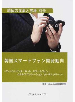 韓国スマートフォン開発動向 モバイルインターネット、スマートフォン、OS&アプリケーション、タッチスクリーン