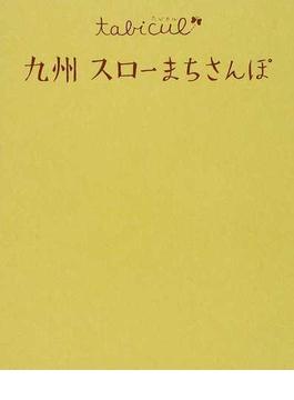 九州スローまちさんぽ